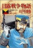 日露戦争物語—天気晴朗ナレドモ浪高シ (第17巻) (ビッグコミックス)