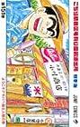こちら葛飾区亀有公園前派出所 第151巻 2006年09月04日発売