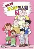 それいけ!ズッコケ三人組 Vol.7 [DVD]