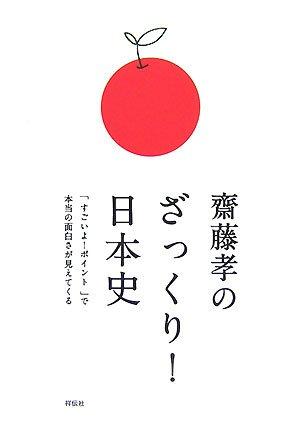 齋藤孝のざっくり! 日本史