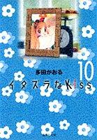 イタズラなKiss (10) (集英社文庫―コミック版)