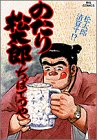 のたり松太郎 32 (ビッグコミックス)