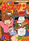 よしえサン 3 (モーニングワイドコミックス)