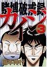 賭博破戒録カイジ(3) (ヤングマガジンコミックス)