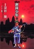 密林少年-Jungle Boy 1 (1) (ヤングジャンプコミックス)