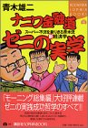 ナニワ金融道ゼニの実学