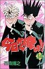 今日から俺は!! (34) (少年サンデーコミックス)