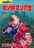 キン肉マン2世 22 (SUPERプレイボーイCOMICS)