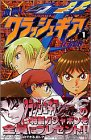 激闘!クラッシュギアT(ターボ) (1) (講談社コミックスボンボン (938巻))