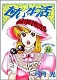 甘い生活 28 (ヤングジャンプコミックス)
