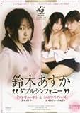 鈴木あすか ダブルシンフォニー [DVD]