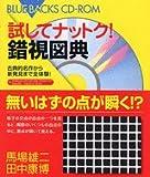 試してナットク! 錯視図典―古典的名作から新発見まで全体験! (ブルーバックス CD-ROM)