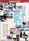 日本人と韓国人―反日嫌韓50年の果て (ポスト・サピオムック)