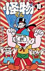 怪物くん 10 (てんとう虫コミックス 430)