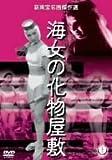 海女の化物屋敷 [DVD]