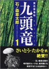 買厄懸場帖九頭竜 (1) (講談社漫画文庫)