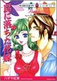 罠に落ちた花嫁 (エメラルドコミックス ハーレクインシリーズ)