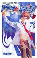 ロザリオとバンパイア 6 (6) (ジャンプコミックス)
