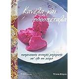kanela kai rodopetala / κανέλα και ροδοπέταλα