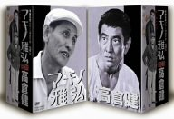 マキノ雅弘・高倉健 BOX【初回生産限定】 [DVD]