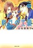 明日の王様 (5) (集英社文庫―コミック版 (や35-5))