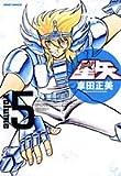 聖闘士星矢完全版 5 (ジャンプコミックス)