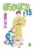 ぽっかぽか (15) (ユーコミックス (571))
