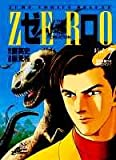 ゼロ 7 THE MAN OF THE CREATION (ジャンプコミックスデラックス)