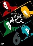 江戸プロフェッショナル 必殺商売人 VOL.6 [DVD]