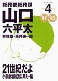 総務部総務課山口六平太―プレミアムセレクション (4) (BIG COMICS SPECIAL)