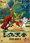 ジャングル大帝 DVD-BOX 2