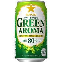 サッポロ グリーンアロマ 350ml缶 350ML × 24缶