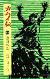 カムイ伝 / 白土 三平 のシリーズ情報を見る