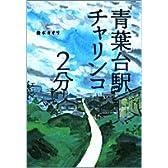 青葉台駅チャリンコ2分 (BE‐PAL BOOKS)
