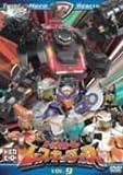 トミカヒーロー レスキューフォース VOL.9 [DVD]