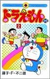 ドラえもんプラス (2) (てんとう虫コミックス)