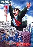 天より高く 11 最高の大和撫子求め、再び!!の章 (プレイボーイコミックス)