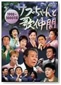 サブちゃんと歌仲間 1998~2000年編 [DVD]