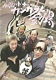 時代劇コント~カンカラ劇場~ [DVD]