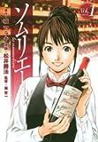 ソムリエール 1 (ヤングジャンプコミックス)
