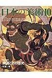 宗達とその様式 日本の美術 461