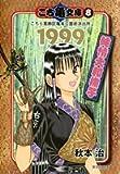 こち亀文庫 8 (集英社文庫―コミック版) (集英社文庫 あ 28-51)
