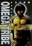 Omega tribe 2 (ビッグコミックス)