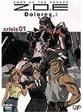 Z.O.E Dolores,iのアニメ画像