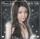 のなみん天使~愛と正義のために~(DVD付)