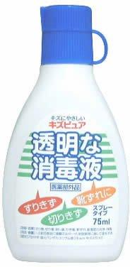 キズピュア透明な消毒液 75ml