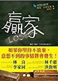 Loser (Chinese Edition)