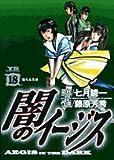 闇のイージス 18 (ヤングサンデーコミックス)