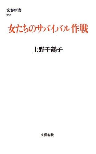 女たちのサバイバル作戦 (文春新書 933)