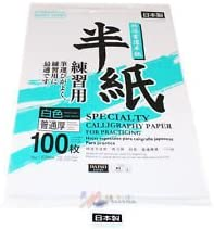 100 Sheets Japanese Chinese Calligraphy Rice Paper Pack of 2